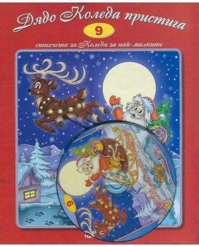 Дядо Коледа пристига + CD (Стихчета за най-малките 9) - 1