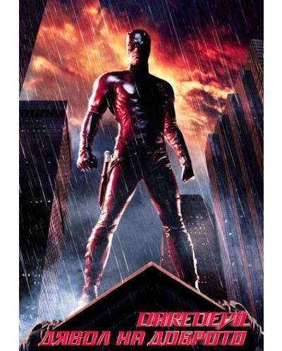 Дявол на доброто (DVD) - 1
