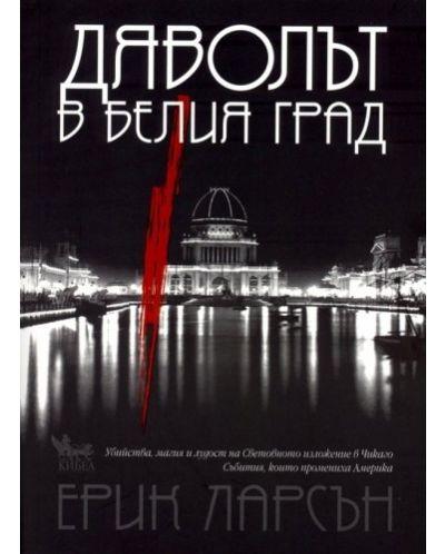 Дяволът в белия град - 1