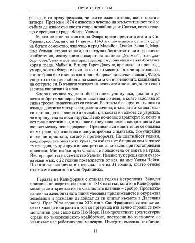 dzhek-london-7 - 8