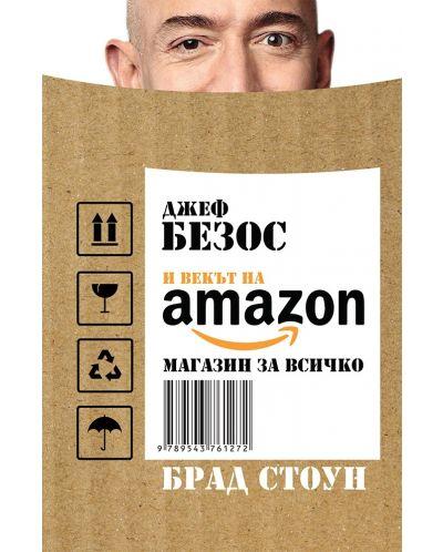 Джеф Безос и векът на Амазон - 1