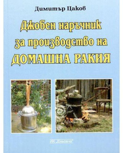 Джобен наръчник за производство на домашна ракия - 1