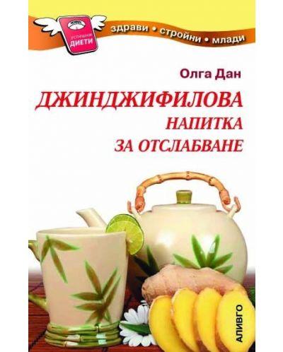 Джинджифилова напитка за отслабване - 1