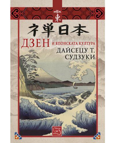 Дзен и японската култура - 1