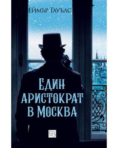 edin-aristokrat-v-moskva - 1
