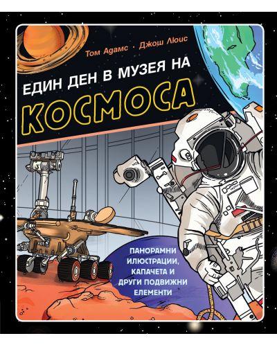 Един ден в музея на космоса - 1