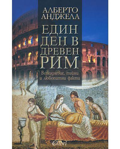 Един ден в Древен Рим - 1