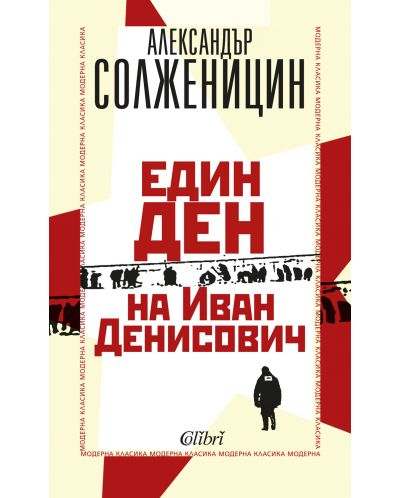Един ден на Иван Денисович - 1