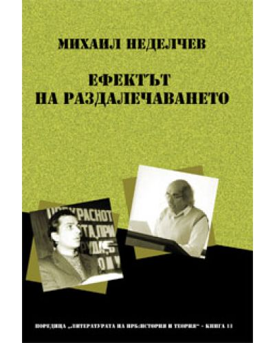 Ефектът на раздалечаването. Студии за литературата на Народна република България - 1