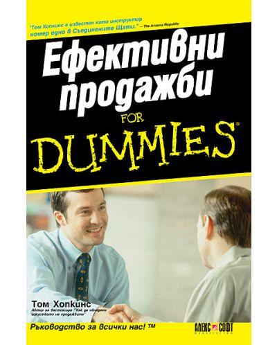 Ефективни продажби For Dummies - 1