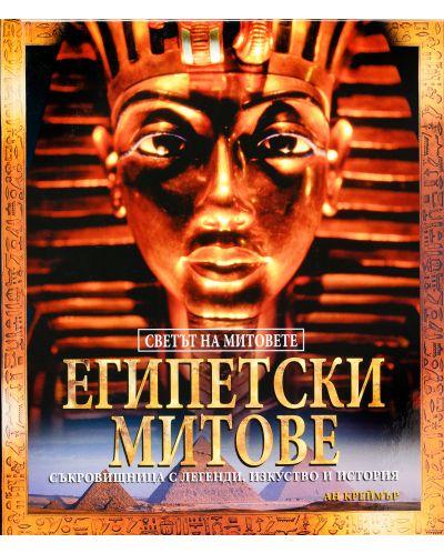 Египетски митове (твърди корици) - 1