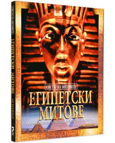 Египетски митове (твърди корици)-2 - 3