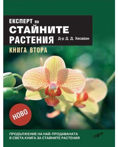 Експерт по стайните растения 2 (твърди корици) - 1