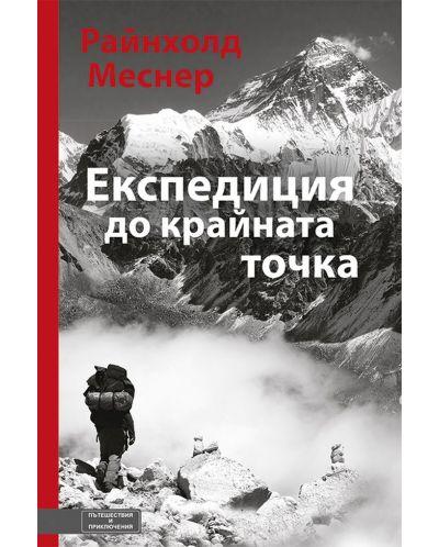 Експедиция до крайната точка - 1