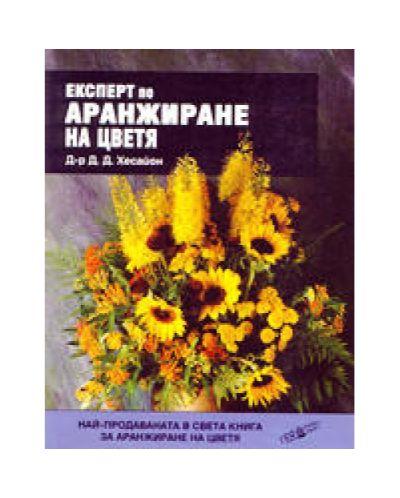 Експерт по аранжиране на цветя - 1