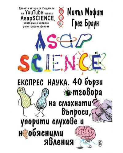 Експрес наука - 1