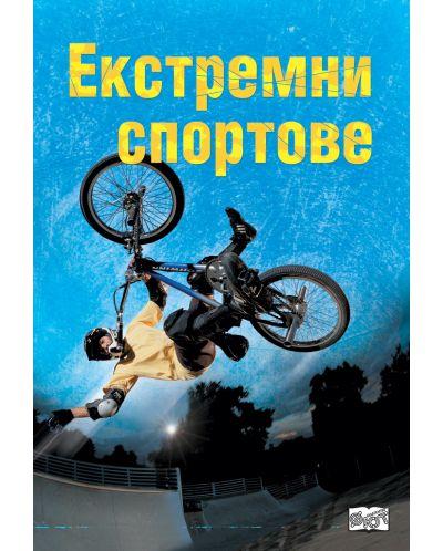 ekstremni-sportove - 1