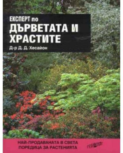 Експерт по дърветата и храстите - 1
