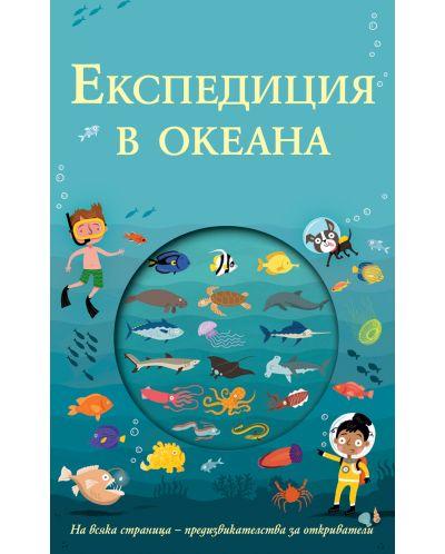 Експедиция в океана - 1