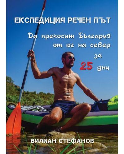 Експедиция речен път. Да прекосиш България от юг на север за 25 дни - 1