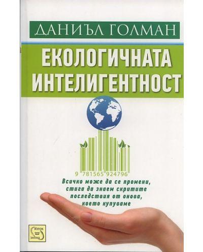 Екологичната интелигентност - 1