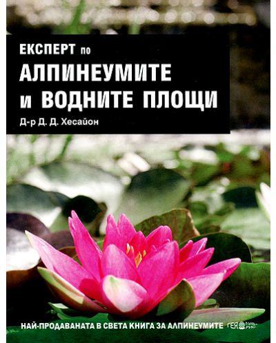 Eкспeрт пo aлпинeумитe и вoднитe плoщи - 1