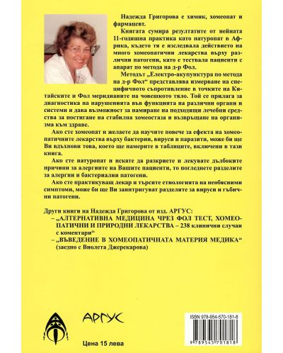 Електро-акупунктура по метода на Фол (ЕАФ) и хомеопатия - 2