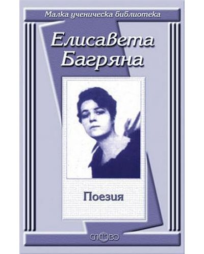 Елисавета Багряна: Поезия - 1