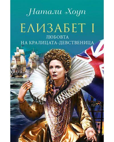 Eлизабет I. Любовта на кралицата-девственица - 1