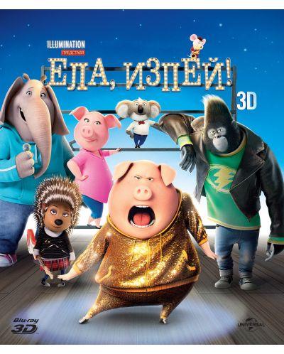 Ела, изпей! 3D (Blu-Ray) - 1