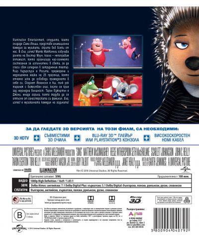 Ела, изпей! 3D (Blu-Ray) - 3