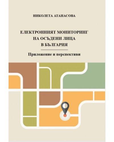 Електронният мониторинг на осъдени лица в България - 1