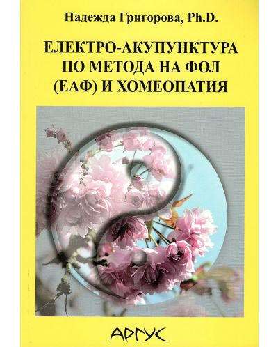 Електро-акупунктура по метода на Фол (ЕАФ) и хомеопатия - 1