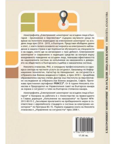Електронният мониторинг на осъдени лица в България - 2