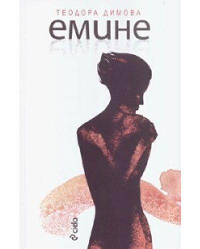 Емине - 1