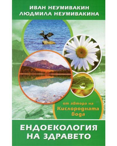 Ендоекология на здравето - 1