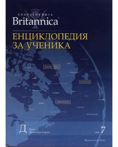 Енциклопедия за ученика (Encyclopedia Britannica 7) - 1