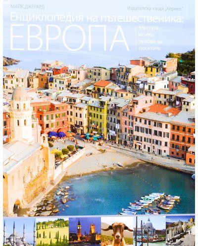 Енциклопедия на пътешественика: Европа - 1