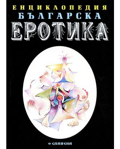 Енциклопедия българска еротика 1 - 1
