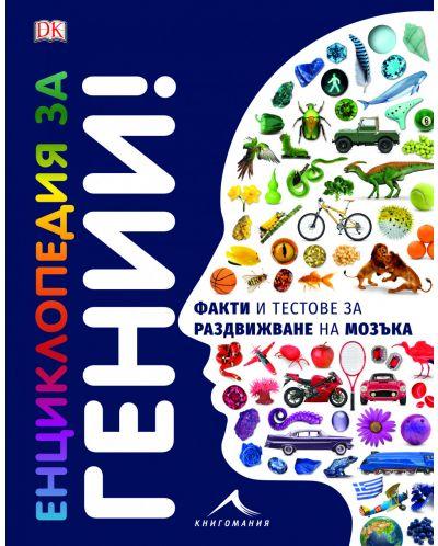 Енциклопедия за гении. Факти и тестове за раздвижване на мозъка - 1