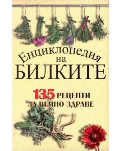 Енциклопедия на билките - 1