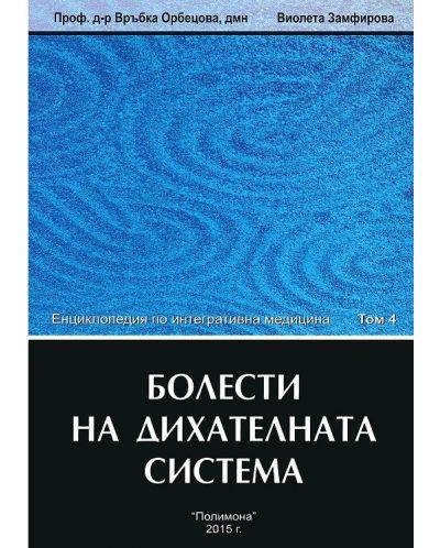 Енциклопедия по интегративна медицина - том 4: Болести на дихателната система - 1