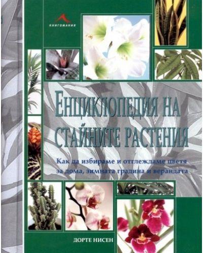 Енциклопедия на стайните растения (твърди корици) - 1