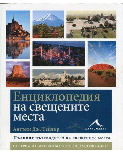 Енциклопедия на свещените места - 1
