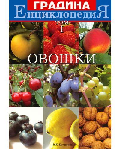 Овошки (Енциклопедия градина 1) - 1