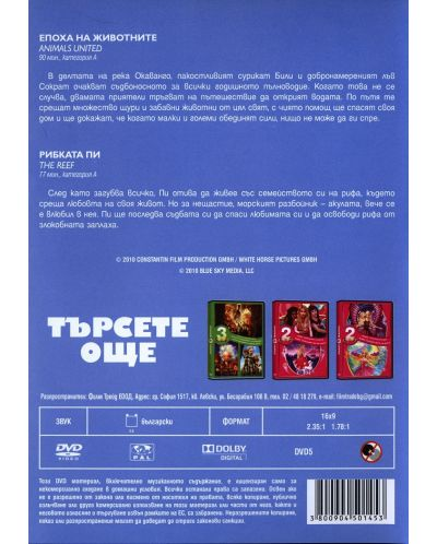 Епохата на животните и Рибката Пи (2 DVD) - 2