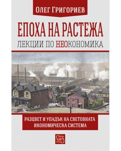 epoha-na-rastezha-lektsii-po-neokonomika-meki-koritsi - 1