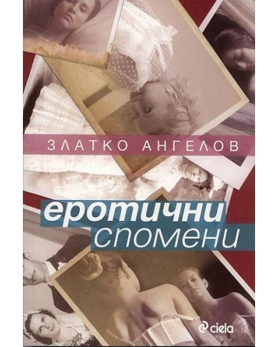 Еротични спомени - 1