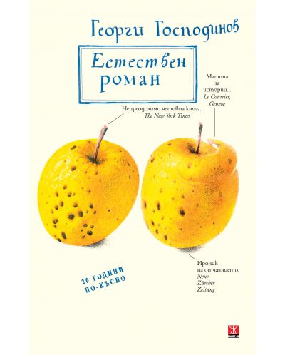 Естествен роман (специално издание) - 1