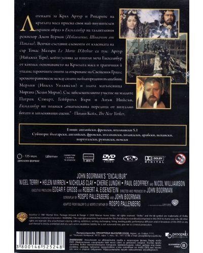 Екскалибур (DVD) - 2